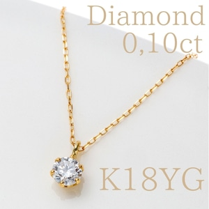 K18 一粒ダイヤモンドネックレス