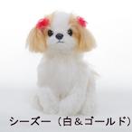 【手作りキット】シーズー犬(白&ゴールド)