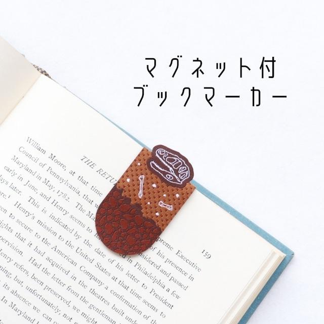 【1枚入り】マグネット付 ブックマーカー ~化石みつけた!~