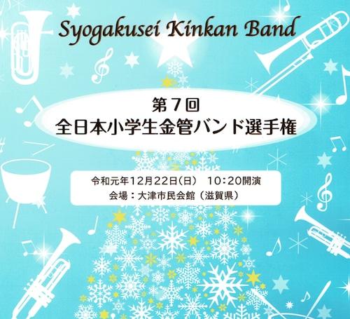 【CD】第7回全日本小学生金管バンド選手権全団体収録(3枚セット)
