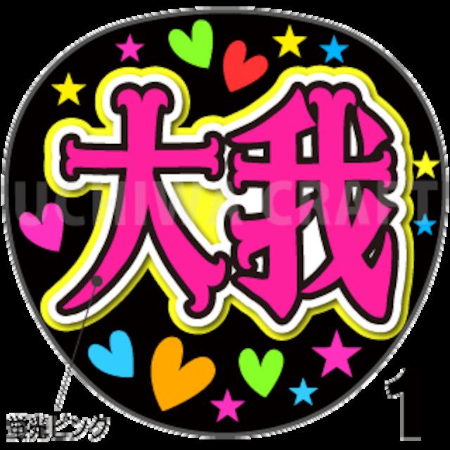 【蛍光プリントシール】【SixTONES/京本大我】『大我』コンサートやライブに!手作り応援うちわでファンサをもらおう!!!