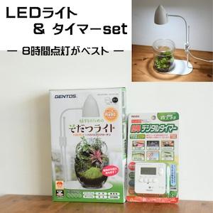 【苔テラリウム栽培用】 植物のためのそだつライト&デジタルタイマーセット ブラック/ホワイト/シルバー
