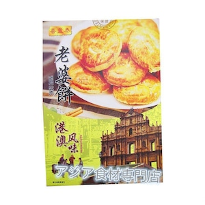 【常温便】老婆饼(善盈泰ラオポーピン)