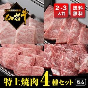 【熟成・仙台牛A5】特上焼肉4種セット(400g・2~3人前)【税込・送料無料】