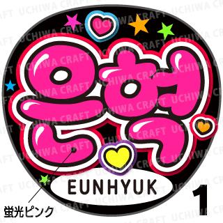 【蛍光プリントシール】【SUPER JUNIOR(スーパージュニア)/ウニョク】『은혁』K-POPのコンサートやツアーに!手作り応援うちわでファンサをもらおう!!!