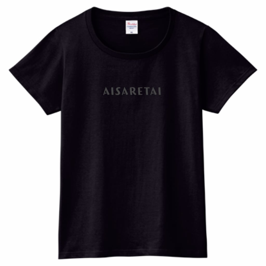 とうふめんたるずTシャツ(AISARETAI・レディース・黒)