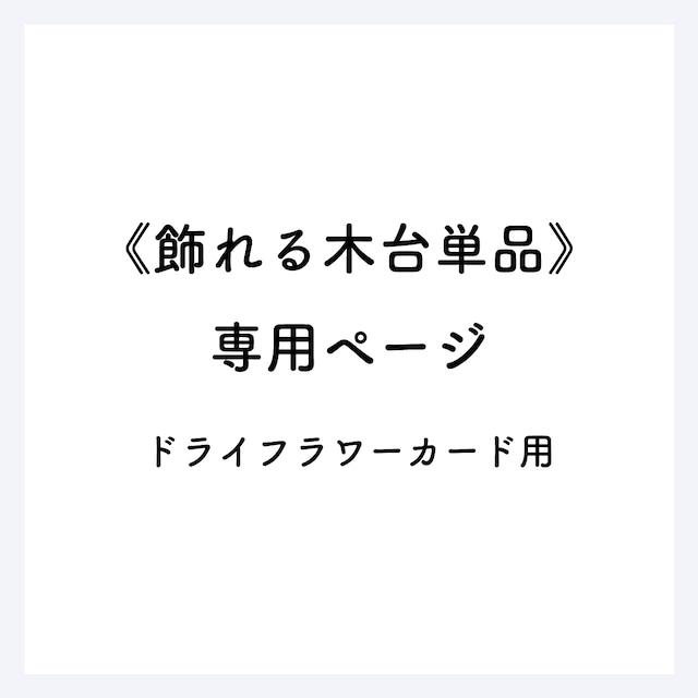 ドライフラワーカード用《飾れる木台単品》専用ページ