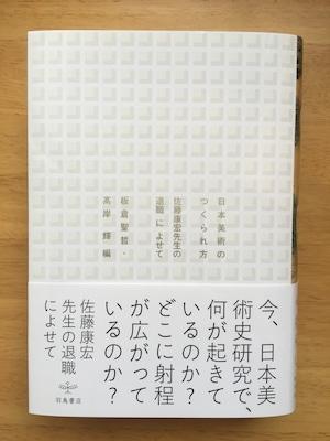 板倉聖哲・髙岸 輝[編]『日本美術のつくられ方──佐藤康宏先生の退職によせて』