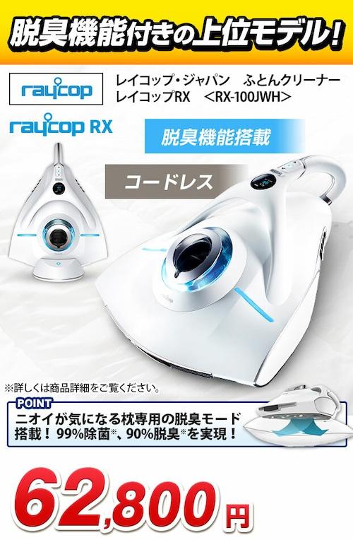 レイコップ・ジャパン ふとんクリーナー