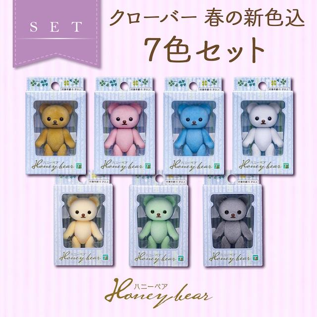 【セット商品】ハニーベア クローバー 7色セット