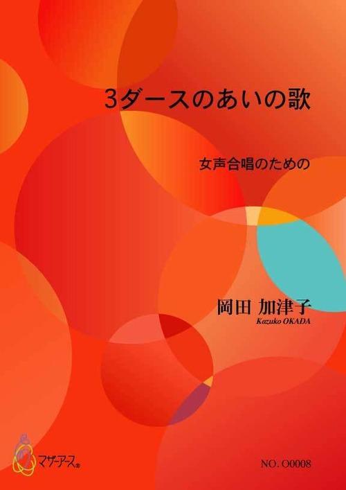 O0008 3ダースのあいの歌(女声合唱/岡田加津子/楽譜)