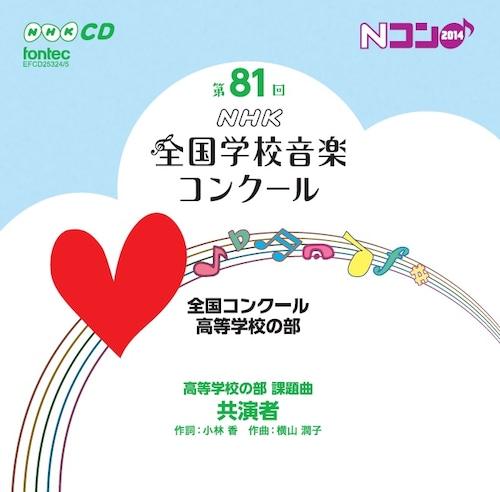第81回(平成26年度)NHK全国学校音楽コンクール 全国コンクール 高等学校の部
