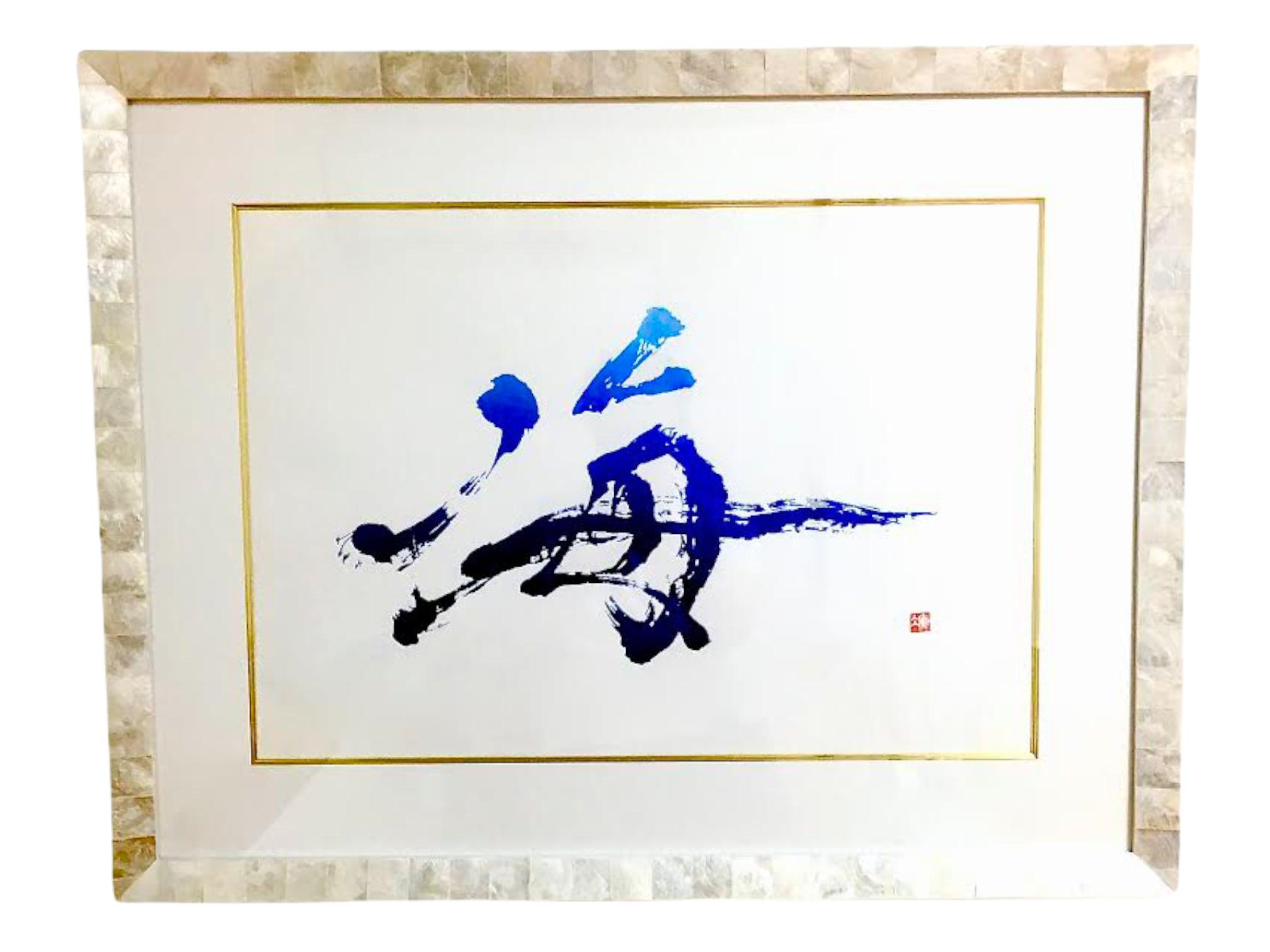 「海」アートプリント 額装