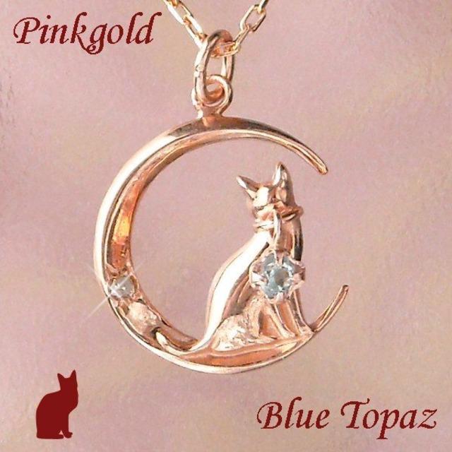 ネックレス ブルートパーズ 月 レディース 11月誕生石 天然ダイヤモンド 猫 10金ピンクゴールド
