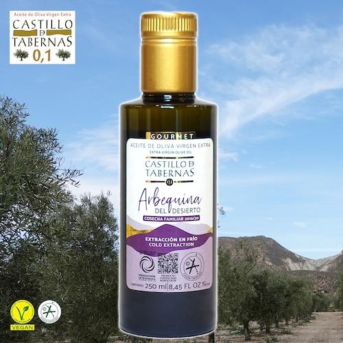 カスティージョ・デ・タベルナス0.1 アルベキーナ 250ml 酸度0.1 エクストラバージンオリーブオイル