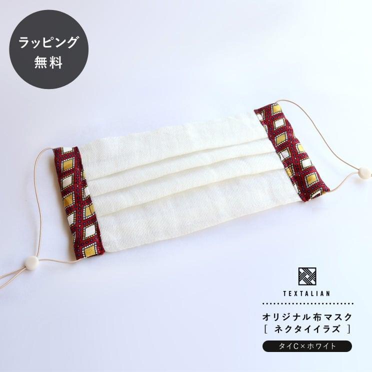 布マスク おしゃれ メンズ レディース 日本製 洗える テキスタリアン オリジナル 布マスク ネクタイイラズ タイC×ホワイト aa-0164