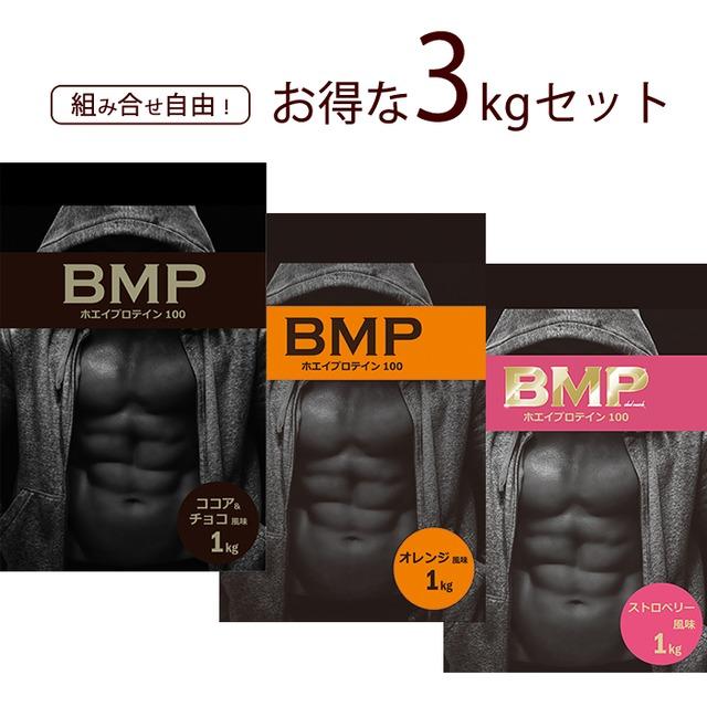 BMPプロテイン 自由に選べる3kgセット