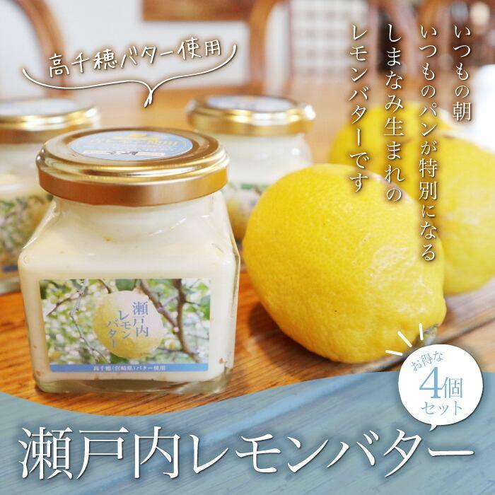 瀬戸内レモンバター4個セット