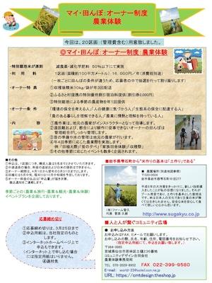 マイ・田んぼ:オーナー制度【農業体験】募集中!