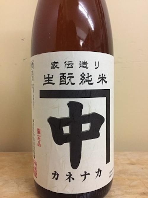 カネナカ 生酛 純米 720ml