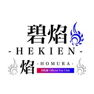 【碧焔 ご入会】因陀羅 Official Fan Club 焰-HOMURA-