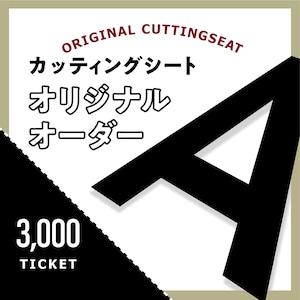 カッティングシートをオーダー制作【3,000円】