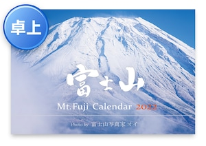 2022年版・富士山カレンダー(卓上タイプ)