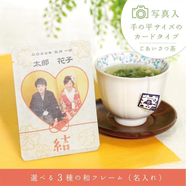 写真入ごあいさつ茶 ウェディング|名入れ 和フレーム 10個セット|オリジナル写真&名入プチギフト茶