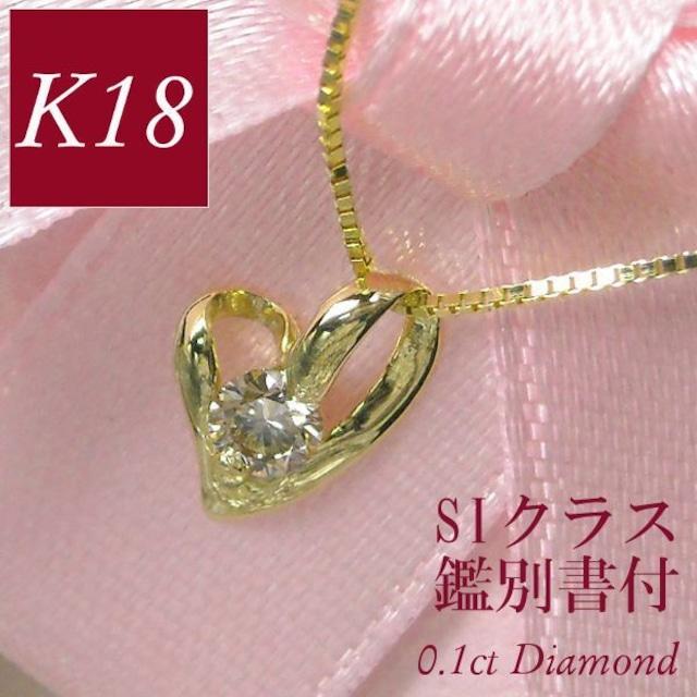 ダイヤモンド ネックレス 一粒 k18 siクラス 18金ゴールド 0.1カラット ハート レディース