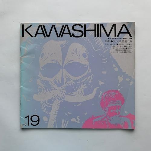 KAWASHIMA NO.19 / 特集:失われた豊穣の海