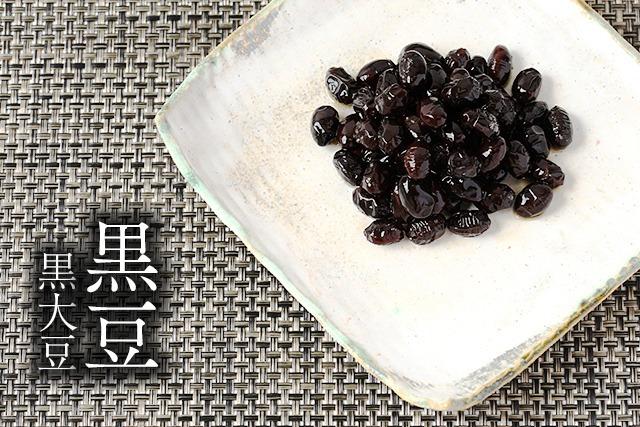 黒豆(黒大豆)