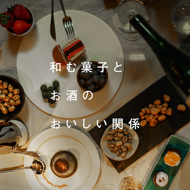 ソムリエ児島由光氏監修『和む菓子とお酒のおいしい関係』詰め合わせ