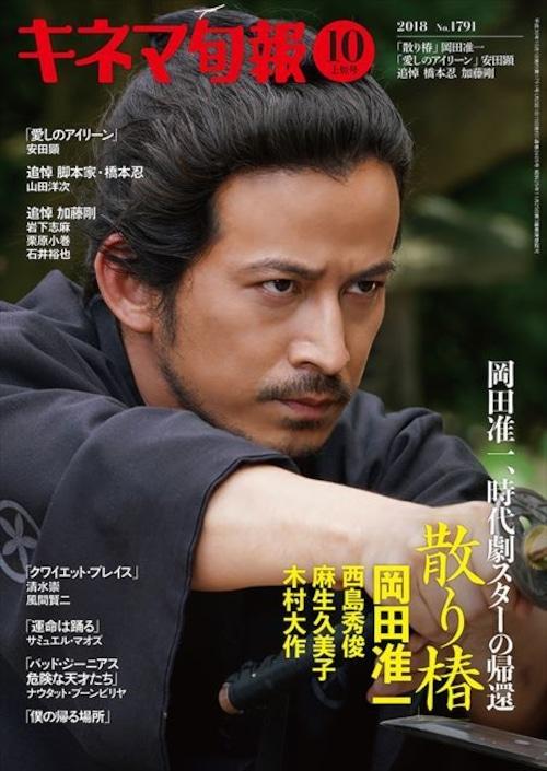キネマ旬報 2018年10月上旬号(No.1791)