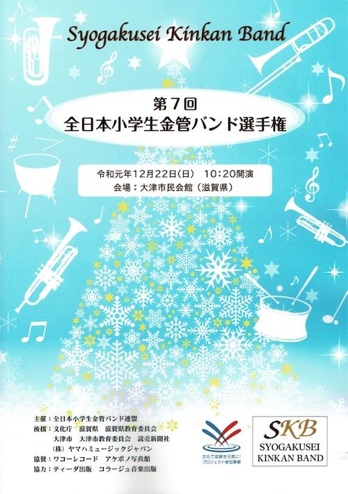 【DVD/Blu-ray】第7回全日本小学生金管バンド選手権全団体収録(3枚セット)