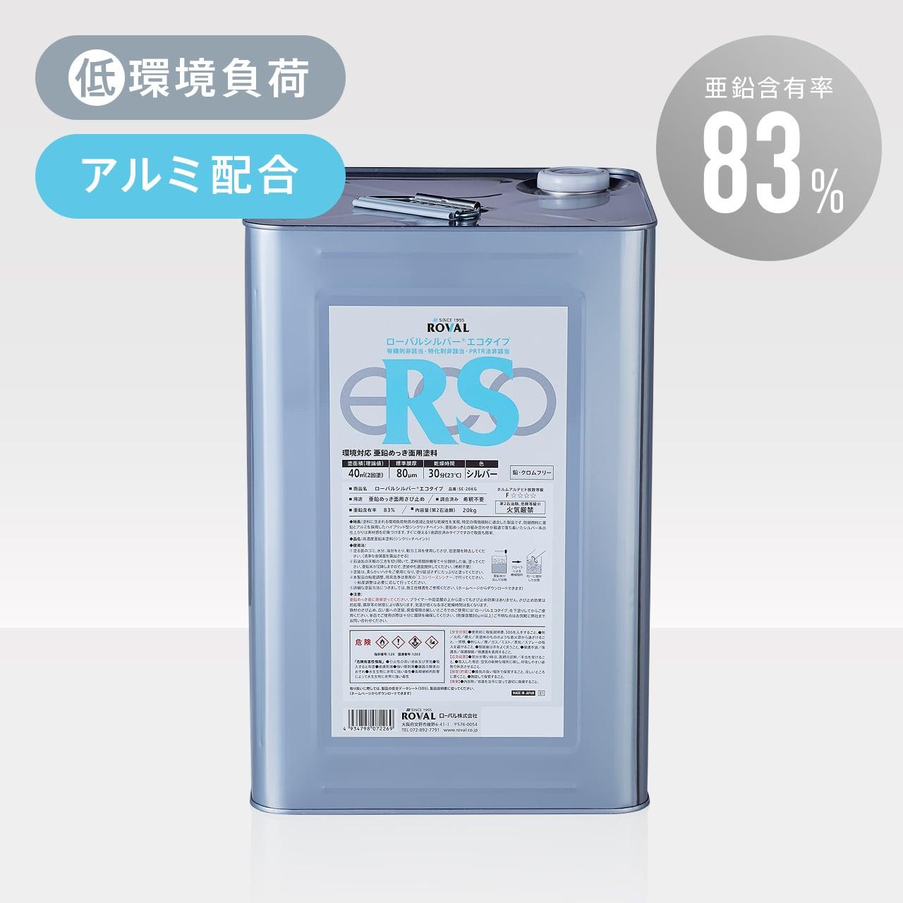 ローバルシルバーエコタイプ 20kg缶