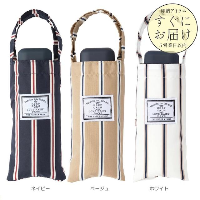 【すぐ届く】<傘ケースがトートバッグにもなる>晴雨兼用アイビーストライプ折り畳み傘 3色展開