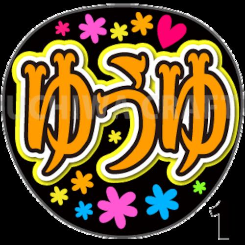 【プリントシール】【SKE48/チームS/大谷悠妃】『ゆうゆ』コンサートや劇場公演に!手作り応援うちわで推しメンからファンサをもらおう!!