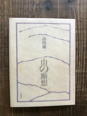 山の断想 / 串田孫一  【古書】