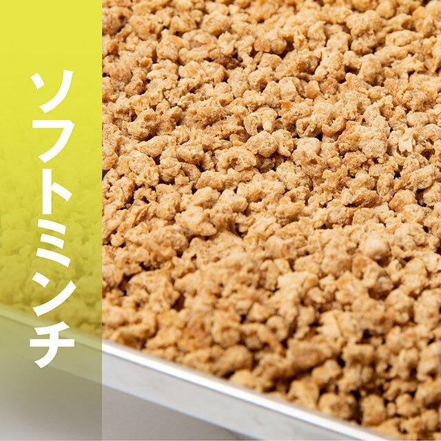 【大豆ミート】Supremeat スプレミート ソフトミンチ 400g