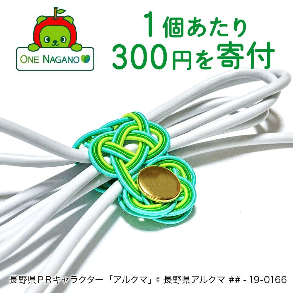 【ONE NAGANO】水引コードホルダー 復興支援限定カラー