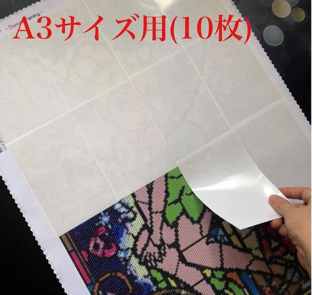 再入荷‼️A3サイズ【剥離紙 10枚セット】ダイヤモンドアート