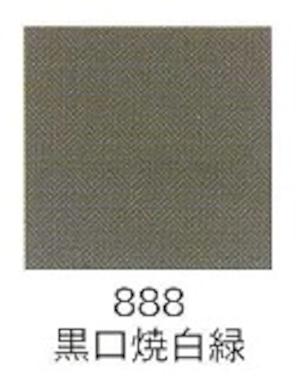岩絵具 【天然】黒口焼白緑(888)