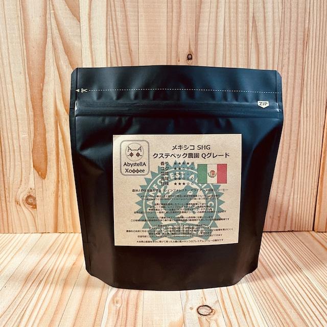 メキシコ SHG クステペック農園 Qグレード 150g