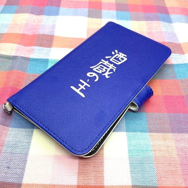 手帳型マルチスマートフォンケース「ブルー・酒蔵の主」