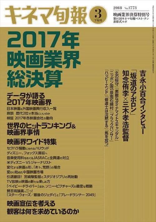 キネマ旬報 2018年3月下旬 映画業界決算特別号 No.1773