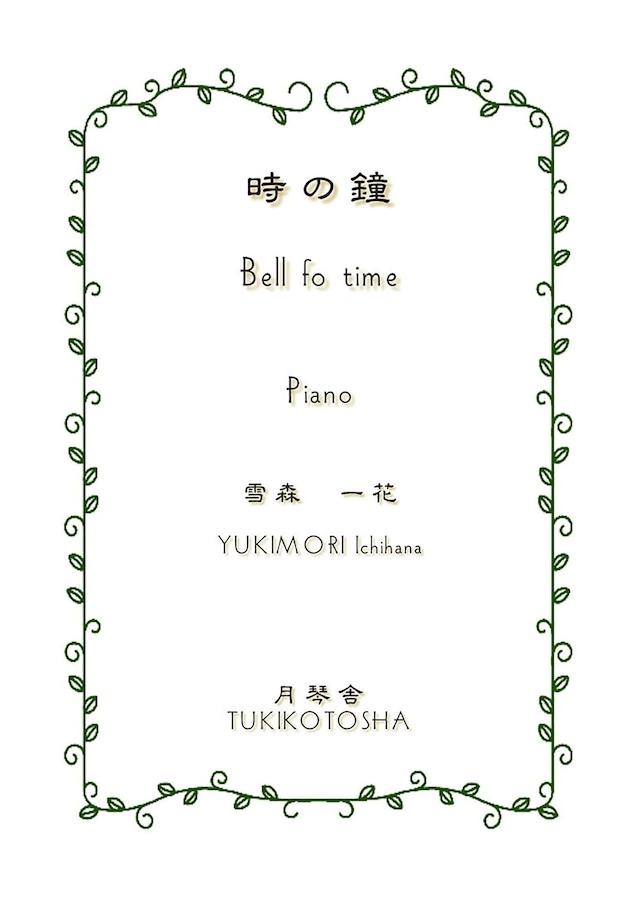 時の鐘 ピアノ 製本楽譜