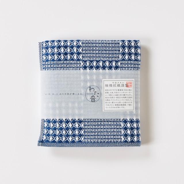 わた音ハンカチーフ/ブロックワッフル織り/紺青(コンジョウ)1-65612-86-KON