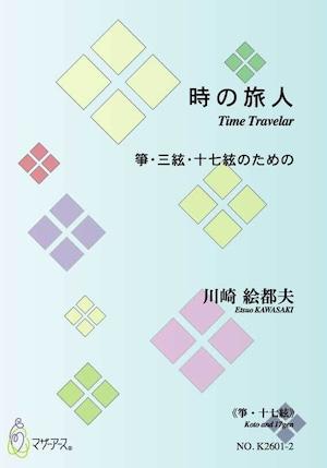 K2601 時の旅人(三味線,箏,17/川崎絵都夫/楽譜)