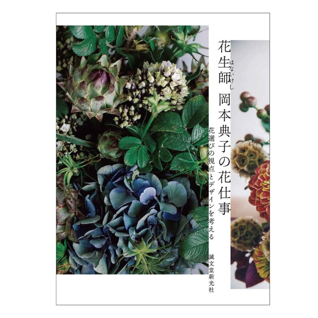 花生師 岡本典子の花仕事 花選びの視点とデザインを考える