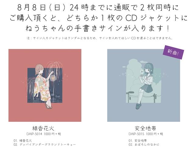 轟姫 める ソロ CD-R『ホログラム』